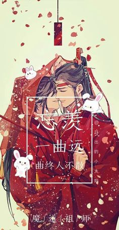 """Do you know the drama """"The Untamed"""" is adapted from avery famous Chinese web novel - Mo Dao Zu Shi! Now welcome to free read some other great fantasy novels on Anime Boys, Mago Anime, Cute Chibi, Shounen Ai, Fujoshi, Chinese Art, Doujinshi, Manhwa, Asian Art"""