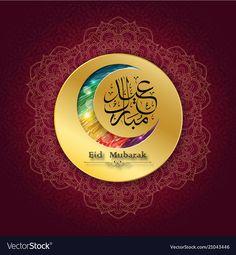 Eid Mubarak Photo, Eid Mubarak Images, Mubarak Ramadan, Ramadan Wishes, Eid Mubarak Wishes, Happy Eid Mubarak, Eid Saeed, Muslim Eid, Corona