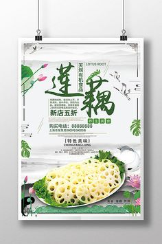 Fresh lotus root winter food promotion poster#pikbest#templates