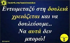 Greek Quotes, English Quotes, Funny Quotes, Jokes, Spirit, Inspiration, Funny Phrases, Chistes, Biblical Inspiration