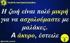 Instagram post by Quotes Of Truth • Mar 18, 2019 at 6:37pm UTC Greek Memes, Funny Greek, Greek Quotes, Truth Quotes, Funny Quotes, Funny Statuses, English Quotes, Funny Images, Laugh Out Loud