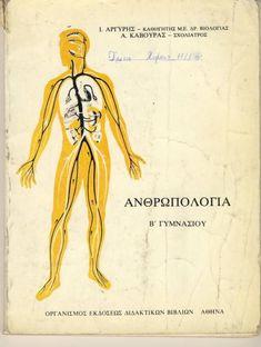 15 εξώφυλλα παλιών σχολικών βιβλίων που μπορεί να σου προκαλέσουν ανατριχίλες! – Makeleio.gr