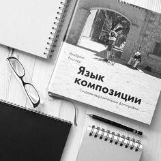 Книга «Язык композиции» - Автор фото: @nina_petrovskaya