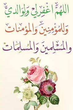 Dua In Arabic, Quran Arabic, Islam Quran, Islamic Quotes Wallpaper, Islamic Love Quotes, Arabic Quotes, Islam Beliefs, Islam Religion, Islamic Prayer