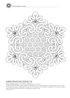 Album Archive - Vologda Lace in the interior, Bobbin Lace Patterns, Loom Patterns, Hairpin Lace Crochet, Crochet Edgings, Crochet Motif, Crochet Shawl, Bruges Lace, Romanian Lace, Bobbin Lacemaking