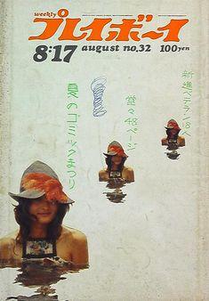 週刊プレイボーイ1971年8月17日号