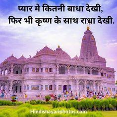#barsana #radhakrishnatamil #mathura #mahabharat #krishn #radhakrishnan #murlidhar #starbharat #bhagavadgita #sumedhians #bhakti #vrindavandham #krsna #instagram #radhakrishnaserial #prabhupada #shrikrishna #hinduism #mallika #beatkingsumedh #sumellika #sumedhian #vishnu #temple #jaishrikrishna #ram #kanudo #dwarkadhish #madhav #gokul Radha Krishna Photo, Krishna Photos, Bhagavad Gita, Wallpaper Downloads, Hinduism, Taj Mahal, Temple, Instagram, Laughing