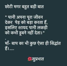 Ye to true lines hai. Morning Prayer Quotes, Morning Greetings Quotes, Good Morning Messages, Good Morning Quotes, True Love Quotes, Me Quotes, Heart Quotes, People Quotes, Attitude Quotes