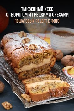 Pumpkin muffin with cottage cheese and walnuts – recipe with photo – Pastry World Pie Recipes, Cooking Recipes, Homemade Tea, Walnut Recipes, No Cook Desserts, Sweet And Salty, Food And Drink, Pumpkin, Yummy Food