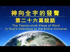 "Almighty God's Utterance ""The Twenty-sixth Piece of Word in God's Uttera..."