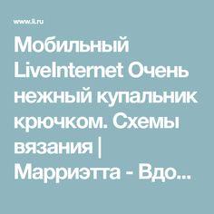 Мобильный LiveInternet Очень нежный купальник крючком. Схемы вязания | Марриэтта - Вдохновлялочка Марриэтты |