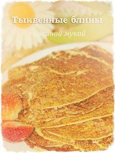 блины из тыквы с овсяной мукой Snack Recipes, Snacks, Pancakes, Chips, Breakfast, Food, Tapas Food, Morning Coffee, Appetizer Recipes