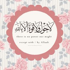 Remembrance of AllahOriginally found on: neverwithoutislam