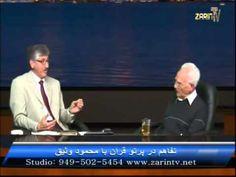 گفتگو یک محقق اسلامی افغان با یک دانشمند بهائی