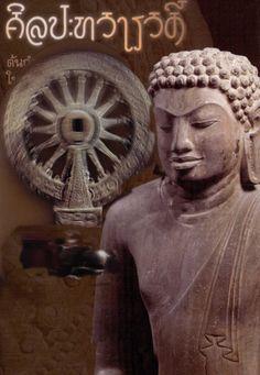 Image from http://www.oknation.net/blog/home/blog_data/178/25178/images/28_12_52MuseumDvaravti/Budha_DvaNew.jpg.
