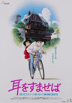1stdibs Mimi Wo Sumaseba / Whisper Of The Heart Japanese Posters