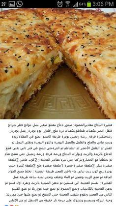 فطيرة الدجاج Good Food, Yummy Food, Tasty, Arabian Food, Arabic Dessert, Cookout Food, Ramadan Recipes, Turkish Recipes, Desert Recipes