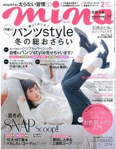 女性ファッション雑誌「mina」2015.1月号  「モデルの脚の2つの秘密」 エクササイズを監修、掲載させて頂きました。…