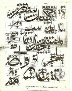 Arabic Calligraphy Art, Arabic Art, Calligraphy Letters, Caligraphy, Religious Text, Typography, Lettering, Penmanship, Teaching Art