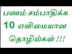 EARN MONTHLY 1 Lakh - பணம் சம்பாதிக்க 10 எளிமையான தொழில்கள் !!! - 10 Eas... Easy Business Ideas, Videos, Youtube, Youtubers, Video Clip, Youtube Movies