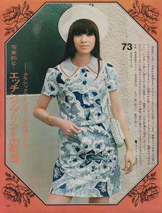 #japanese #retro #vintage #style #fashion #mod #1960s