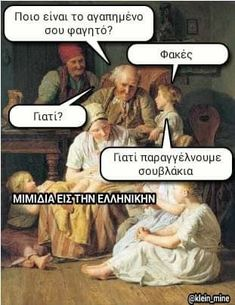 Funny Greek Quotes, Funny Quotes, Funny Memes, Jokes, Ancient Memes, Funny Phrases, Sentences, Funny Shit, Lol