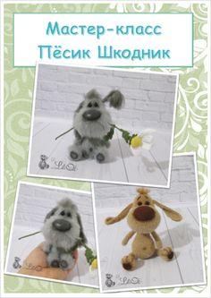 МК песик Шкодник - Озимок Лилия (LiliOZ) - Вязаная жизнь