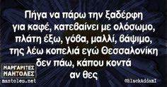 Greek Memes, Funny Greek, Stupid Funny Memes, Hilarious, Funny Moments, Funny Photos, Lol, Jokes, Chistes
