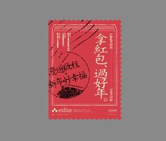 flyer of eslite nomination. (Graphic Design in China Brand Packaging, Packaging Design, Chinese New Year Design, New Year Designs, Design Firms, Visual Identity, Asian Art, Happy New Year, Branding