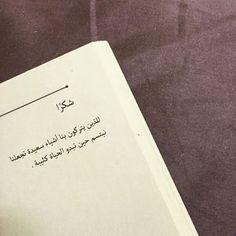 תמונה קשורה Proverbs Quotes, Quran Quotes, Wisdom Quotes, Words Quotes, Me Quotes, Love Quotes Photos, Photo Quotes, Beautiful Arabic Words, Arabic Love Quotes