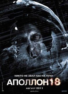 A Russian poster for Apollo 18 a faux documentary telling the tale of a doomed mission to the Moon. 18 Movies, Moon Missions, Film School, The Real World, Documentaries, Horror, Sci Fi, Drama, Fantasy