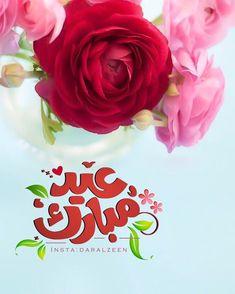 #عيدكم_مبارك 💌 🌸🍃 #عيد_سعيد#عيد#عيد_الفطر #تهنئة#عساكم_من_عواده#تكبيرات#عيديه#عيد_مبارك#تقبل_الله_منا_ومنكم_صالح_الاعمال#كل_عام_وانتم_بخير#صور#رمزيات Eid Mubarak Pic, Eid Greetings, Islam Muslim, Ramadan, Arabic Quotes, Rose, Allah, Flowers, Anime