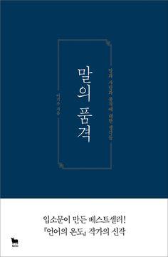 YES24 미리보기 - [도서] 말의 품격
