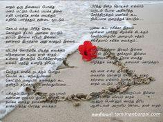 காதலர் தின வாழ்த்துக்கள்..... URI: http://tamilnanbargal.com/node/60312