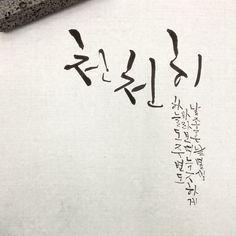 Korean calligraphy by byulsam slowly Korean Art, Bottle Packaging, Brush Lettering, Caligraphy, Art Journal Inspiration, Typography, Writing, Sayings, Words