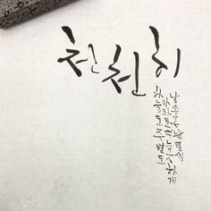 Korean calligraphy by byulsam  slowly