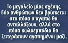 Funny Quotes, Mindfulness, Inspirational Quotes, Love, Sayings, Greek, Funny Phrases, Amor, Lyrics