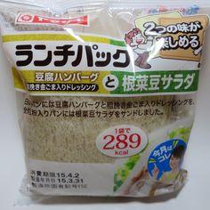ランチパック 豆腐ハンバーグと根菜豆サラダ