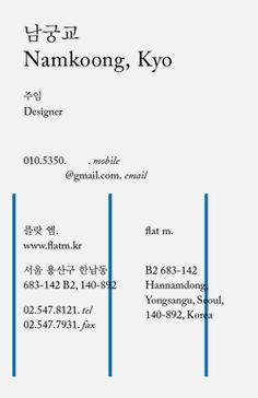 플랏엠 명함/client flat.m/design kim hyung-jin/2011. 10/name card 55 x 85 mm/명함으로서 독특한 배치