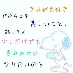 もう一個です! Japanese Love Quotes, Love Story, Poems, Happy, Nihon, Frases, Poetry, Verses, Ser Feliz
