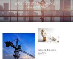 동북권 320만 명의 주거중심지 노원구, 개발 날개를 달다 http://www.prugio.com/webzine/201707/towntour.asp