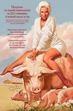 Художник Валерий Барыкин стал знаменит своими остроумными плакатами, стиль которых - смесь советского пропагандистского искусства и американских пин-ап картинок шестидесятых годов. (28 фотографий)