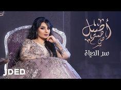 أصيل هميم سر الحياة 2019 Aseel Hameem Ser Alhayah Youtube Hair Videos Tutorials Hair Videos Videos Tutorial