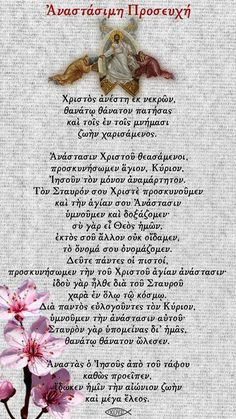 Orthodox Prayers, Orthodox Christianity, Perfect Word, Educational Crafts, Religious Images, Greek Words, Easter Activities, Sunday School Crafts, Greek Quotes