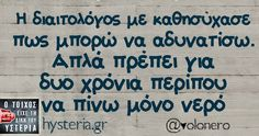 The Funny, Best Quotes, Greek, Jokes, Humor, Sayings, Best Quotes Ever, Husky Jokes, Lyrics