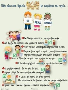 Welcome To School, Back To School Gifts, First Day Of School, Greek Language, Classroom Displays, Greek Quotes, School Hacks, Diy And Crafts, Preschool