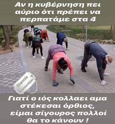Greek Beauty, Funny Jokes, Funny Pictures, Quotes, Corona, Fanny Pics, Quotations, Husky Jokes, Funny Pics