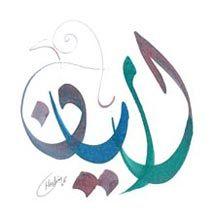 Prénom ARIANE en calligraphie arabe