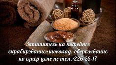 https://happiness-kzn.ru/uslugi/kofeynoe-skrabirovanie  Кофейное скрабирование + шоколадное обертывание  КОФЕ:  Эффект от кофейного скраба отлично виден уже после первого применения. Кожа становится гладкой и шелковистой. Регулярный массаж при помощи молотого кофе тонизирует кожу и помогает удалить излишки влаги из тканей.  ШОКОЛАД:  Шоколад снимает усталость, раздражительность, является хорошим антидепрессантом. Ваша кожа впитывает полезные вещества, подтягивается и омолаживается…