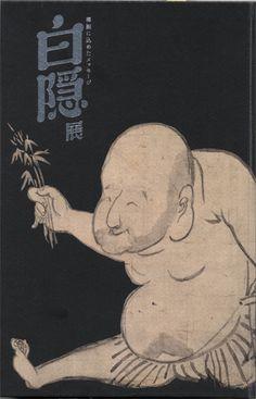 美術展時評_No.030_01 Korean Art, Goldfish, Kawaii, China, Japanese, Kawaii Cute, Japanese Language, Porcelain, Porcelain Ceramics